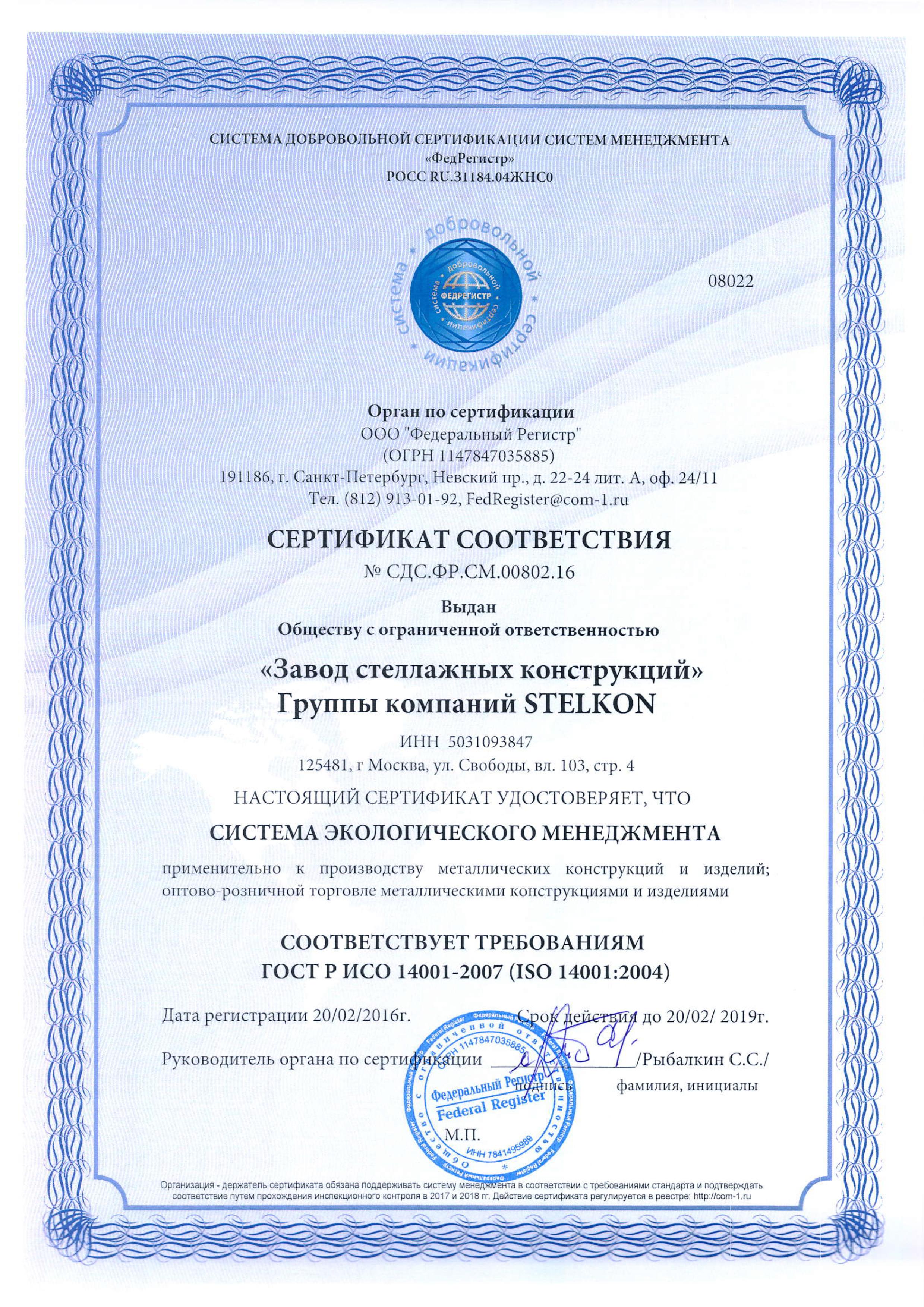 Как сделать сертификат на свою продукцию 159